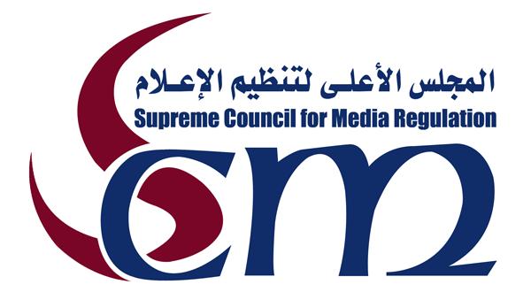 المجلس الاعلى لتنظيم الاعلام