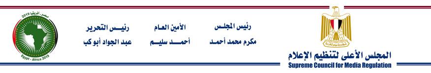 المجلس الاعلى لتنظيم الاعلام – الموقع الرسمي